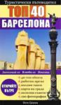 Туристически пътеводител ТОП 40 БАРСЕЛОНА (2011)