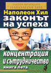 Законът на успеха Кн. 5: Концентрация и сътрудничество (2011)