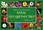 Атлас по цветарство Ч. 2 и 3 (2011)