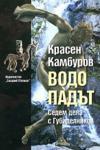 Водопадът (2011)
