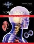Енциклопедия Britannica , том 4: Човешкото тяло (2011)