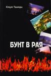 Бунт в рая (1988)