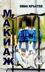 Макиаж (2011)