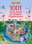 1001 неща, които да откриеш в древността (2011)
