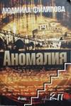 Аномалия (2011)