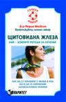 Щитовидна жлеза. Най-добрите методи на лечение (2011)