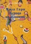 Миза Гаро в града на илитите (2010)