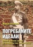 Погребаните идеали: петте фатални грешки на Фердинанд Сакс Кобург Готски (2011)