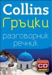 Гръцки разговорник с речник (2011)