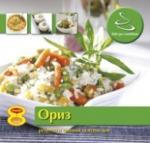 Как да сготвим: Ориз (2011)