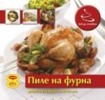Как да сготвим: Пиле на фурна (2011)