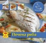 Как да сготвим: Печена Риба (2011)