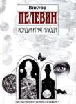 Колдун Игнат и люди (2011)