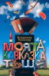 Моята кавказка тъща (2011)