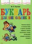Букварь для дошкольников (2007)