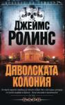 Дяволската колония (2011)