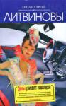 Дамы убивают кавалеров (ISBN: 9785699399079)
