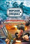 Морской волкодав (2010)