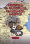 Размисли за българския национален характер (2011)