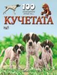100 интересни неща за. . . Кучетата (2011)