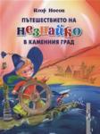 Пътешествието на Незнайко в Каменния град (2011)