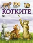 100 интересни неща за. . . Котките (2011)