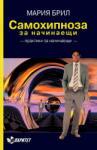 Самохипноза за начинаещи (2011)