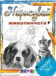 Нарисувай, книга 1: Животинчета (2011)