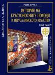 История на кръстоносните походи и Иерусалимското кралство Т. I, Част IV (2011)
