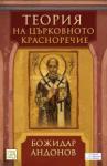 Теория на църковното красноречие (2011)