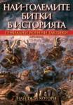 Най-големите битки в историята (2011)