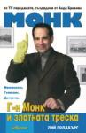 Г-н Монк и златната треска (2011)