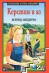 Керстин и аз (2011)