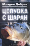 Целувка с шаран (2008)