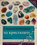Енциклопедия на кристалите (2011)