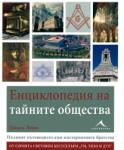 Енциклопедия на тайните общества (2011)