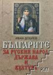 Българите за руския народ, държава и култура (2011)