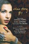 Crime story № 1 (2009)