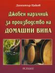 Джобен наръчник за производство на домашни вина (2011)