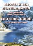 Езотеричен пътеводител към Свещените седем Рилски езера (2011)