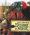 Паток и рибок (2011)