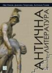 Антична литература (2011)