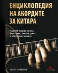 Енциклопедия на акордите за китара (2011)