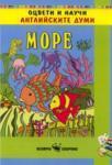 Оцвети и научи английските думи: Море (2011)