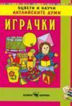 Оцвети и научи английските думи: Играчки (2011)