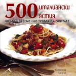 500 италиански ястия, които непременно трябва да опитате (2011)