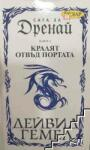 Сага за Дренай Кн. 2: Кралят отвъд портата (2011)
