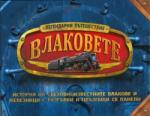 Влаковете (ISBN: 9789547614741)