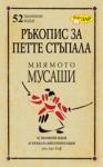 Ръкопис за петте стъпала: Миямото Мусаши (2011)
