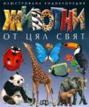 Животни от цял свят (2011)